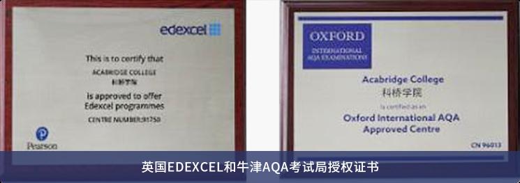 英国EDEXCEL和牛津AQA考试局授权证书